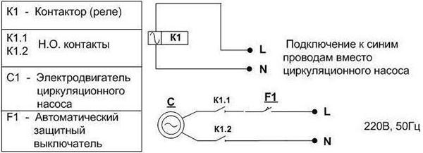 Электрическая схема подключения циркуляционной помпы